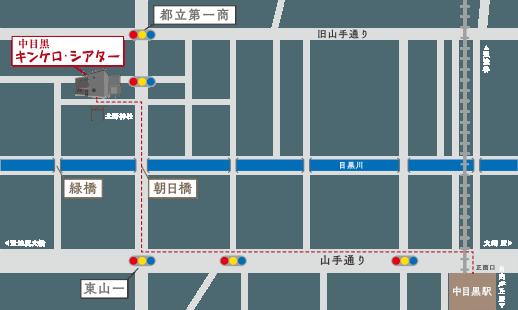 中目黒キンケロシアターへのアクセスマップ